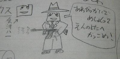aidsuyaichi.jpg