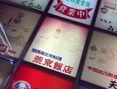 関西風北京料理